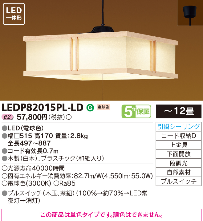 【送料無料】LEDペンダントライト 12畳用 TOSHIBA(東芝ライテック) LEDP82015PL-LD【LEDP82015PLLD】