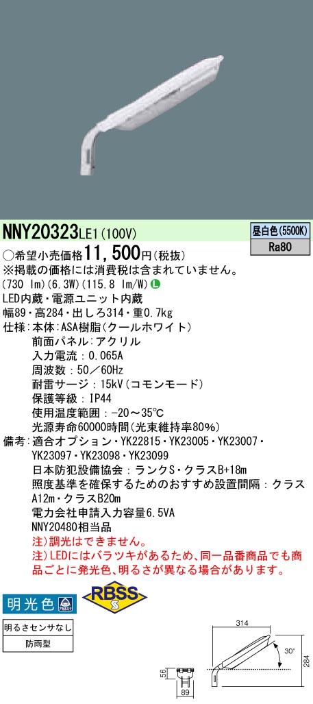【4台セット・送料無料】パナソニック LED防犯灯 10VA 明るさセンサなし NNY20323LE1 (NNY20480LE1相当品)