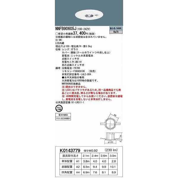 パナソニック 非常用照明器具 LED 天井埋込型 埋込穴φ100 昼白色 一般型 低天井・小空間用(~3m) リモコン自己点検機能付 NNFB90605J 【NNFB90605 の後継機】
