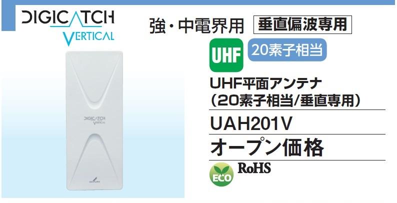 【2台セット・送料無料!】DXアンテナ UHF平面アンテナ(20素子相当/垂直専用)UAH201V※垂直偏波専用です。