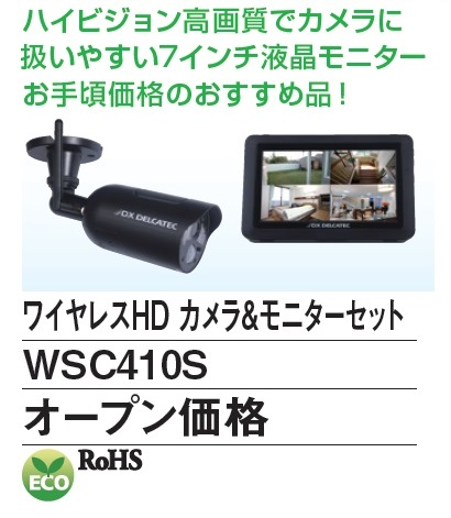 【送料無料!】 デルカテック DXアンテナ ワイヤレスHD カメラ&モニターセット WSC410S