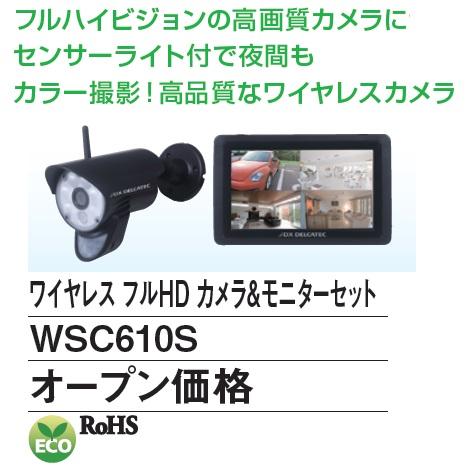 【送料無料!】 デルカテック DXアンテナ ワイヤレス フルHD カメラ&モニターセット WSC610S