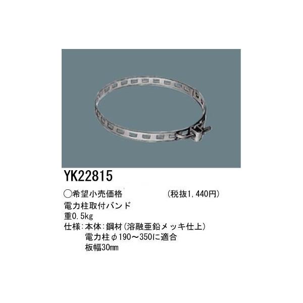 照明用部品 パナソニック(panasonic) 防犯灯取付金具 YK22815