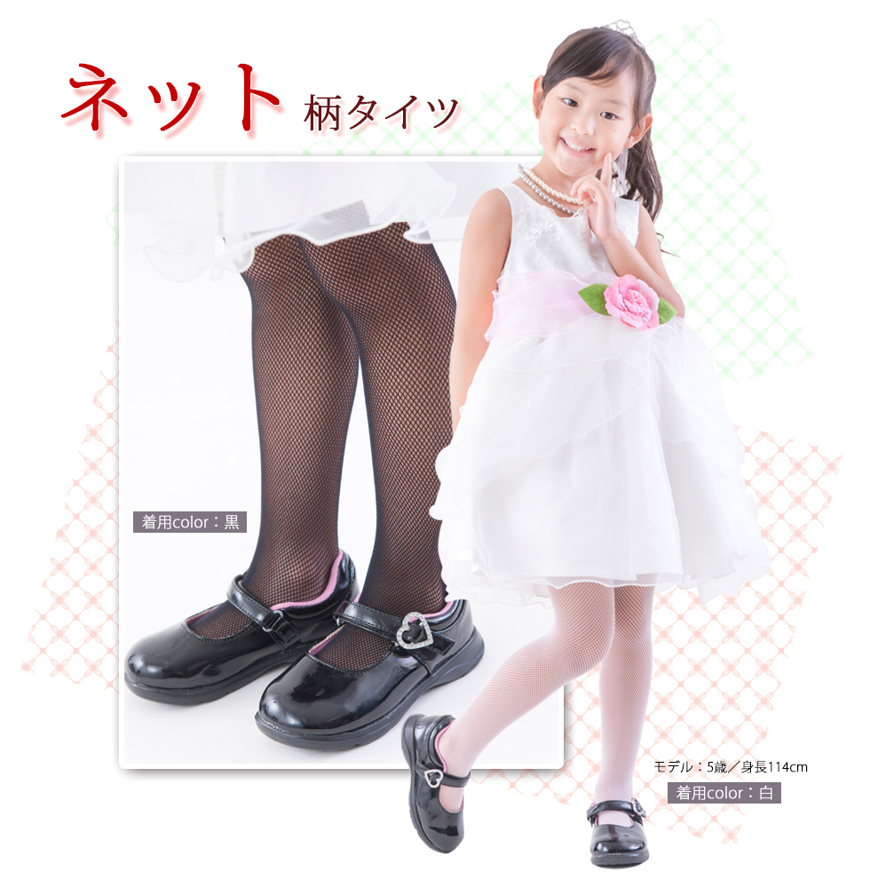 0701413a29e Russell knit in pattern tights pantyhose patterned pantyhose made in Japan  kids girl Quinceanera dresses