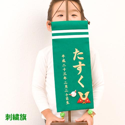送料無料 名前旗 男の子 名入れ 五月人形 刺繍 (大) 緑初節句 出産祝い ギフト 端午の節句 初節句子供の日 マンションサイズ