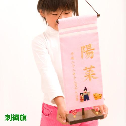 名前旗 女の子 名入れ 雛人形 ひな人形 出産祝い ギフト 刺繍 大 ピンク※発送日が10月1日以降になるため税率10%になっております※
