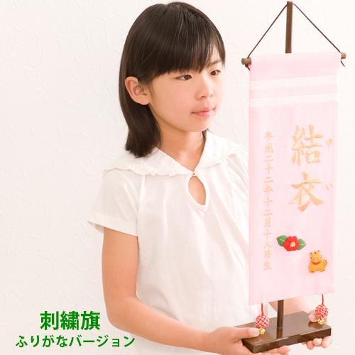 名前旗 女の子 女の子 雛人形 名入れ 雛人形 ひな人形 出産祝い 刺繍 ギフト 刺繍 (大) ふりがな ピンク, ナカヤママチ:fd174766 --- sunward.msk.ru