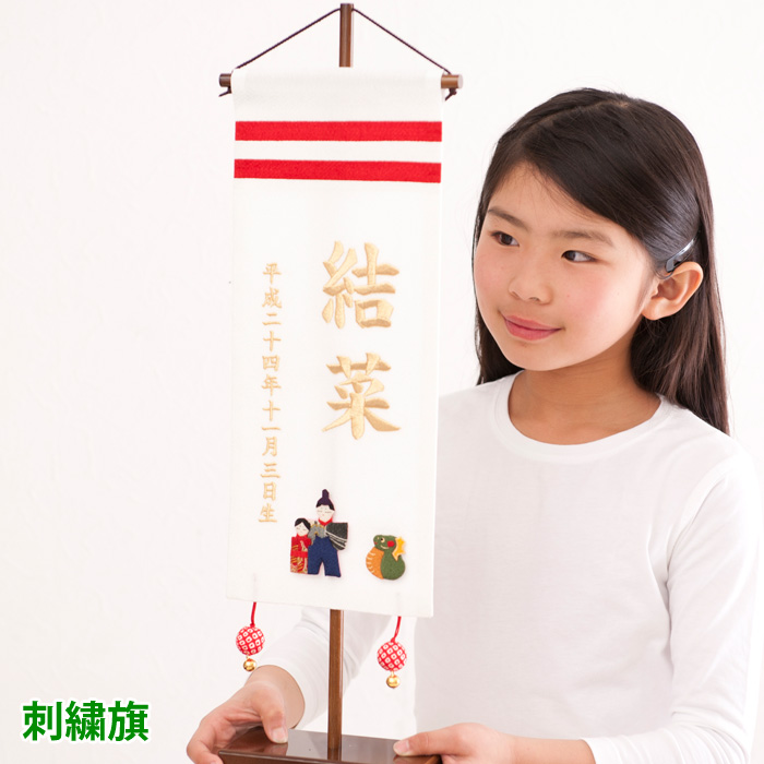 名前旗 女の子 名入れ 雛人形 ひな人形 出産祝い ギフト 刺繍(大) 白 送料無料