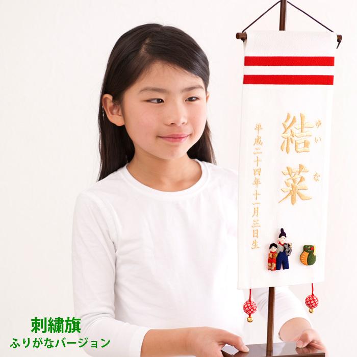 名前旗 女の子 名入れ 雛人形 ひな人形 名前旗 白 出産祝い ギフト 刺繍 刺繍 (大) ふりがな 白, ゴルフ インスパイア:fcc3f8c0 --- sunward.msk.ru