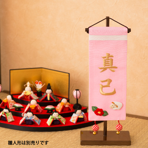 名前旗 女の子 名入れ 雛人形 ひな人形 出産祝い ギフト 刺繍(小) ピンク※発送日が10月1日以降になるため税率10%になっております※
