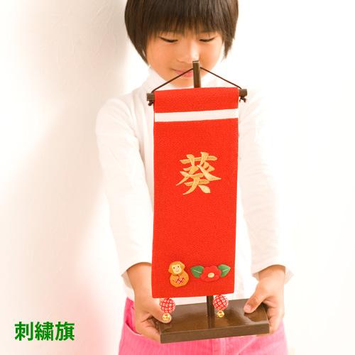 名前旗 女の子 名入れ 雛人形 ひな人形 出産祝い ギフト 刺繍(小) 赤