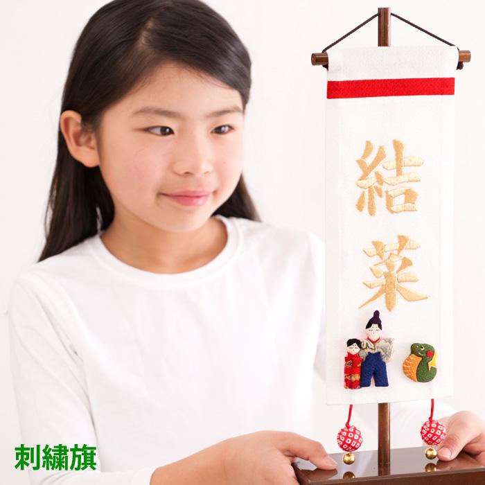 名前旗 女の子 名入れ 雛人形 ひな人形 出産祝い ギフト 刺繍(小) 白 送料無料