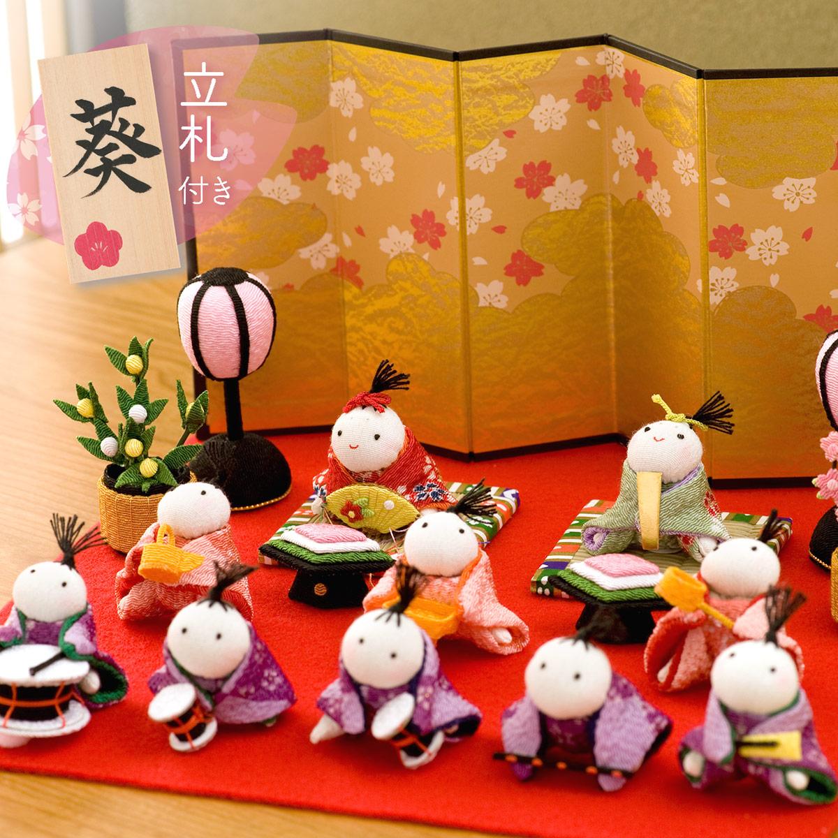 【送料無料】 雛人形 ひな人形 ちりめん コンパクト 小さい ミニ お雛様 【京の豆わらべ雛10人揃い】『龍虎堂』【リュウコドウ】