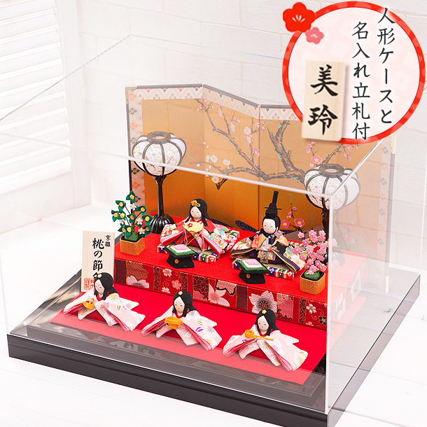 【送料無料】 ケース飾り セット 人形 ひな人形小さい コンパクト かわいい リュウコドウ 龍虎堂ほほえみ雅雛 5人揃い