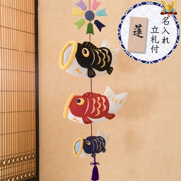 五月人形 兜 鯉のぼり こいのぼり こいのぼり 兜 コンパクト ちりめん室内 吊りふわふわ鯉のぼり 端午の節句 初節句子供の日 鯉のぼり マンションサイズ 『龍虎堂』リュウコドウ, ワールドインフォメーション:2b85c50c --- sunward.msk.ru
