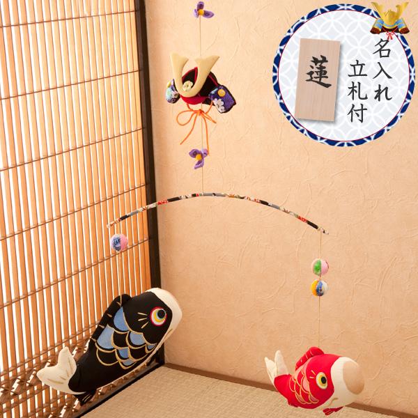 【激安セール】 【全品ポイント10倍】五月人形 鯉のぼり こいのぼり 兜 コンパクト コンパクト おしゃれ おしゃれ こいのぼり ちりめん室内|兜と鯉のぼりモビール|端午の節句 初節句子供の日 マンションサイズ 『龍虎堂』リュウコドウ, Crouka/クローカ:4f86569f --- canoncity.azurewebsites.net