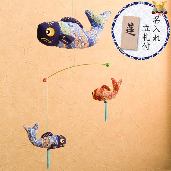 名入れ 木札付き 名前札 五月人形 兜飾り 鯉のぼり こいのぼり ちりめん 高級な コンパクト 端午の節句 子供の日にミニでコンパクトな五月人形 マンションサイズ 結婚祝い モダン 兜 モビール鯉のぼり 龍虎堂 初節句 子供の日 跳ね鯉3匹 リュウコドウ 室内