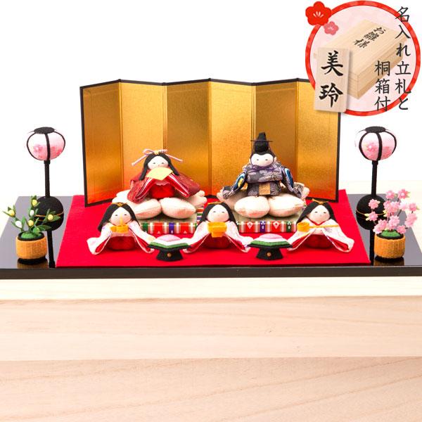 【送料無料】雛人形 桐箱セット ちりめん コンパクト 小さい ミニ桜雛 5人揃い お雛様 ひな祭り『龍虎堂』リュウコドウ