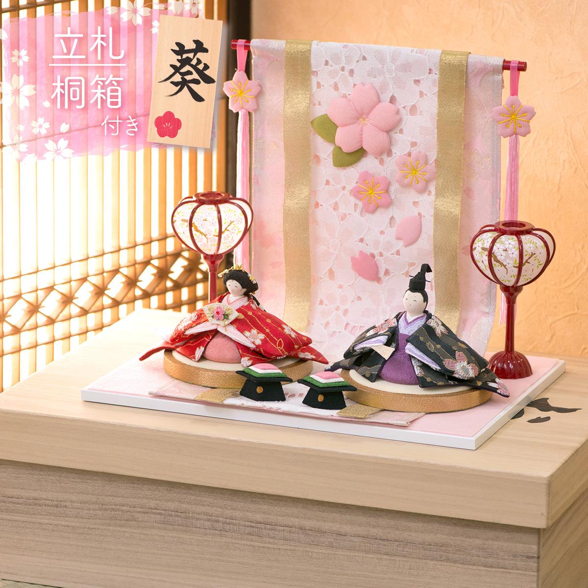 【送料無料】雛人形 桐箱セット 小さい コンパクト ちりめん ミニ【夢桜雛】お雛様 おひな様 『龍虎堂』リュウコドウ