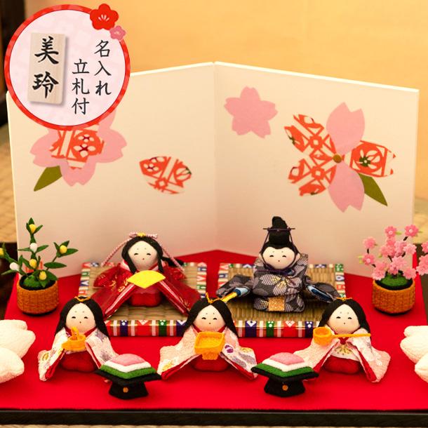 【送料無料】 雛人形 ひな人形 ちりめん コンパクト 小さい ミニ桜雛 5人揃い お雛様 ひな祭り オリジナル『龍虎堂』リュウコドウ