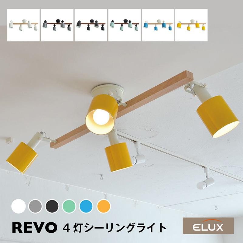 送料無料 おしゃれで機能的な4灯シーリングスポットライト 一人暮らし 新生活 照明 4灯 シーリングライト シーリングスポット ライト デザイン照明 年中無休 スチール 天然木 リビング 店内 LC10970 新居 白熱電球 レヴォ LED おしゃれ バーゲンセール REVO 模様替え シンプル ELUX エルックス 引っ越し インテリア 対応