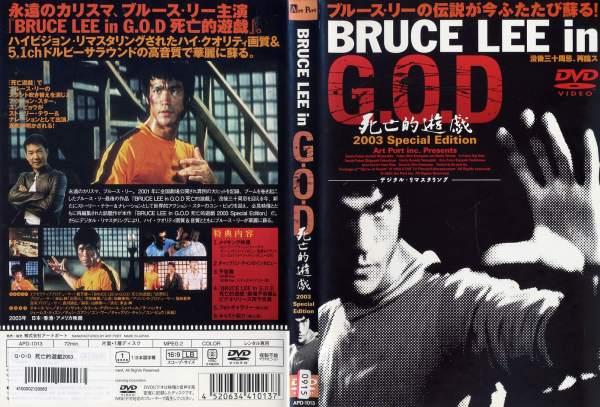 [1 DVD] 布鲁斯 ・ 李在玉 2003 年特别版 [字幕] 上帝死亡 / 预 DVD (-SH201501)