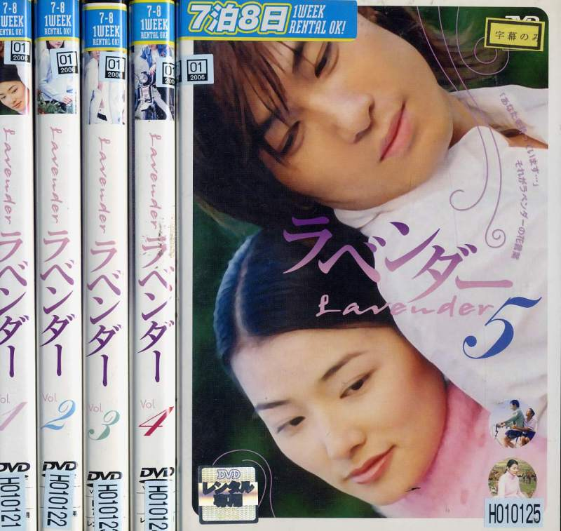 It is [2001] / used DVD [drama / Asia of Korea] (AN-SH201505) lavender 1-5  (all five pieces) (whole volume set DVD) [subtitles]