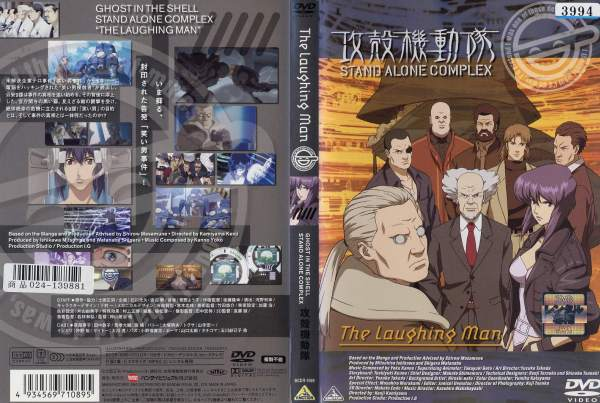 ghost in the shell stand alone complex the laughing man legendado