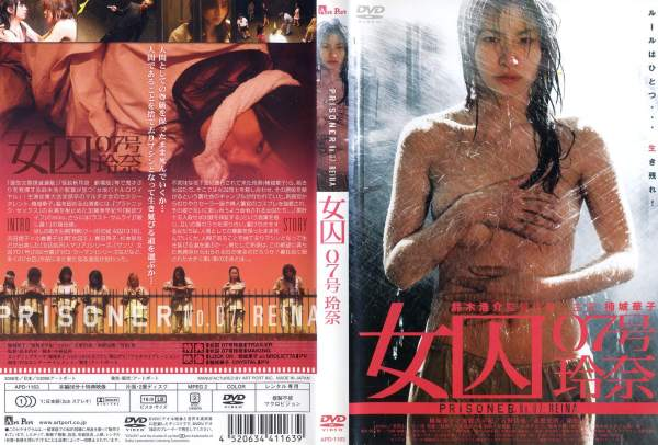 Female prisoner 07 Reina PRISONER No7:REINA /Used DVD