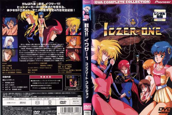 Fight! Iczer 1 complete collection and used DVD's