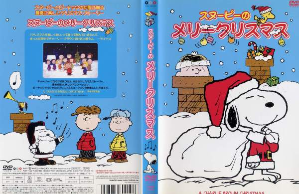 dvd cartoonsnoopy merry christmas and used dvds - Snoopy Merry Christmas Images