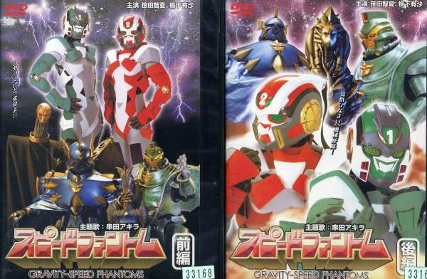 Speed phantom part 1 part 2 (all 2 photos) ( complete set DVD ) / pre DVD [anime / tokusatsu DVD] (AN-SH201410)