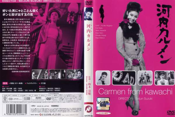 DVD, Carmen from Kawachi [Yumiko NOGAWA, and used DVD's