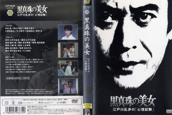"[DVD,""Black Pearl beauty Edogawa Rampo""Psychology test""/ pre DVD (series 25) (NEW201412) (AN-SH201503) [P15Aug15]."