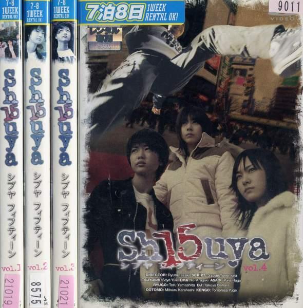 Sh15uya Shibuya fifteen 1 ~ 4 (all four) ( complete set DVD ) / pre DVD