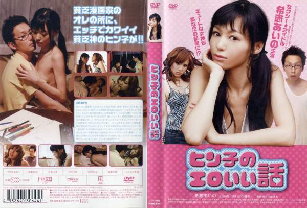 [DVD 邦] story [Aino Kishi] / used DVD that the eroticism of the ヒン child is good