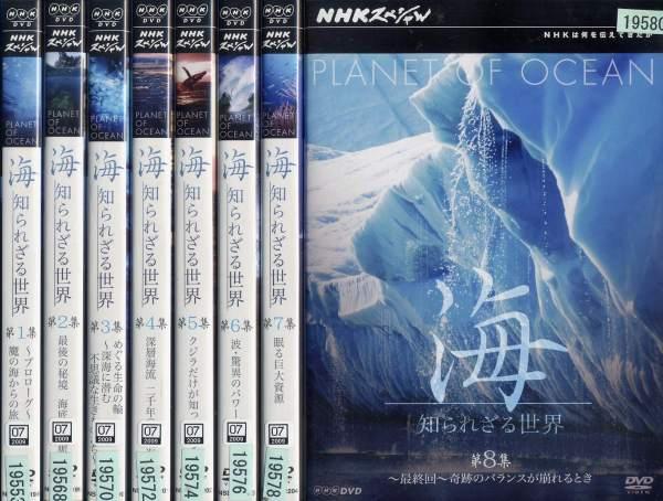 NHKスペシャル 海 知られざる世界 1~8 (全8枚)(全巻セットDVD)/中古DVD[その他/バラエティ](AN-SH201411)(AN-SH201412)【中古】