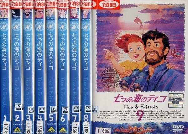 世界名作劇場 七つの海のティコ 1〜9 (全9枚)(全巻セットDVD)/中古DVD[アニメ/特撮DVD](AN-SH201502)