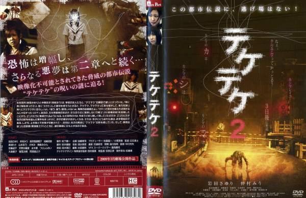 "[DVD,""Teke-Teke 2 [Sayuri Iwata / Nakamura only shall be] used DVD (NEW201510)"