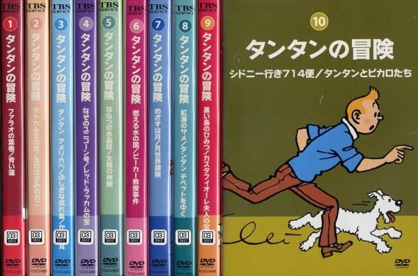 (日焼け)タンタンの冒険 デジタルリマスター版 1~10 (全10枚)(全巻セットDVD)/中古DVD[アニメ/特撮DVD]【中古】
