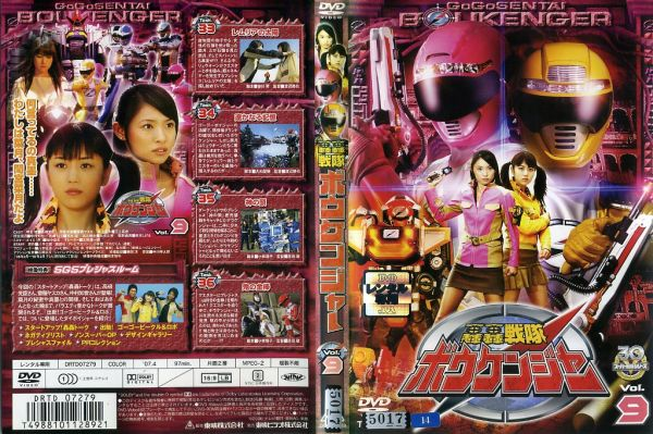 DVD 科幻 GoGo 森泰 boukenger vol 9 | 预 DVD