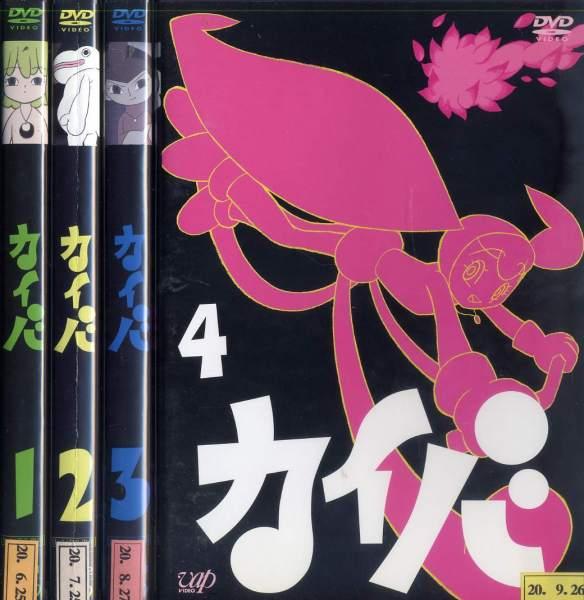 (日焼け)カイバ 1~4 (全4枚)(全巻セットDVD)/中古DVD[アニメ/特撮DVD]【中古】【P10倍♪5/9(木)20時~5/21(火)10時迄】
