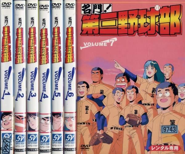 (日焼け)名門!第三野球部 1~7 (全7枚)(全巻セットDVD)/中古DVD[アニメ/特撮DVD]【中古】