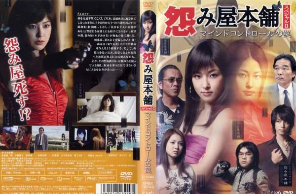 DVD k.uramiya 本铺特别 II) 思想控制陷阱、 用 DVD 的