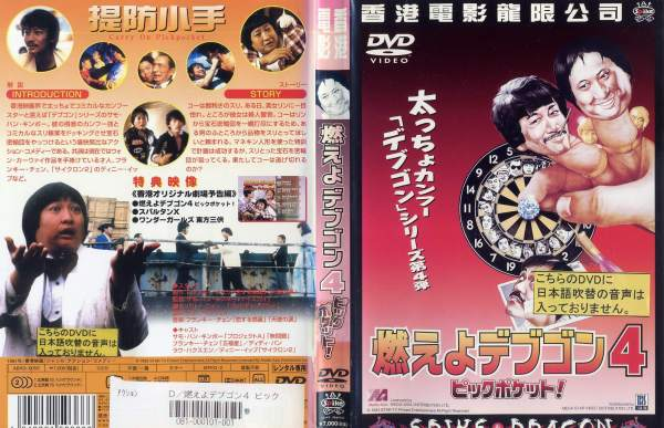 (sunburn) [DVD 洋] is fatty Gon 4 pick pocket burning! [subtitles] / used DVD