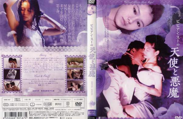 [DVD] Vivian Hsu Angel and Devil [subtitle], used DVD