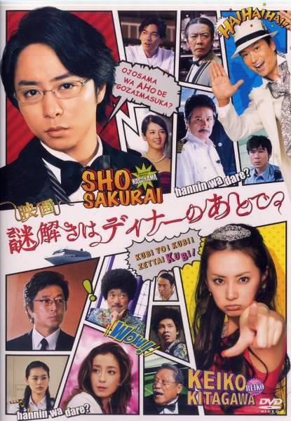 The couple met three years ago when they worked together on an episode of TBS drama LADY ~ Saigo no Hanzai Profile ~.
