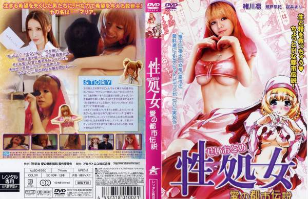 Sex virgin love [DVD] urban legends and used DVD's
