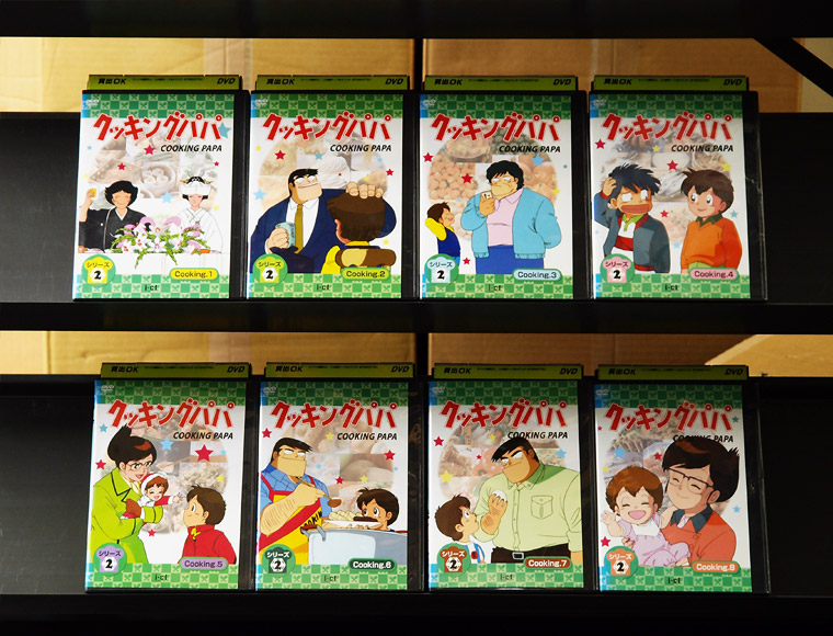 Cooking Papa series 2 1-8 (total 8 pieces) (complete set DVD) / pre DVD anime / tokusatsu DVD