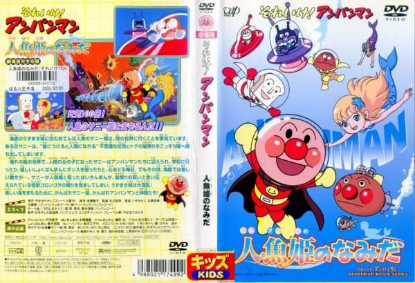 [DVD动画]弯曲,去!面包超人美人鱼公主的泪/二手货DVD(AN-SH201508)(AN-SH201511)